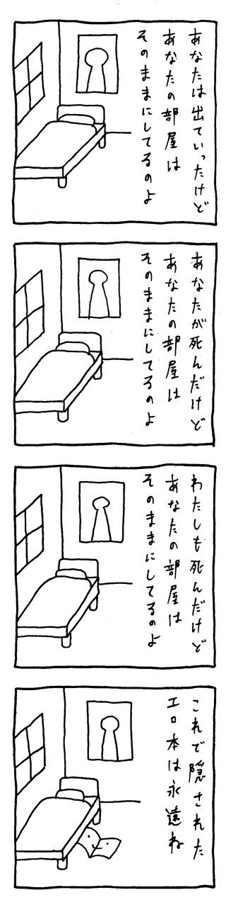 そのままの部屋
