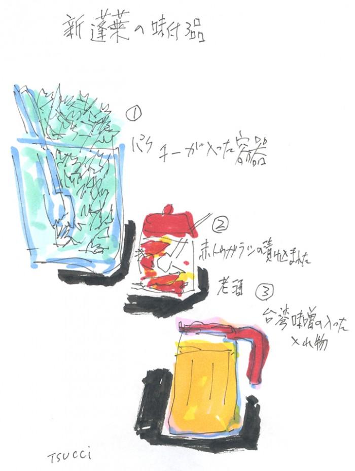 『新蓬莱』の味付け3品。© Takayoshi Tsuchiya