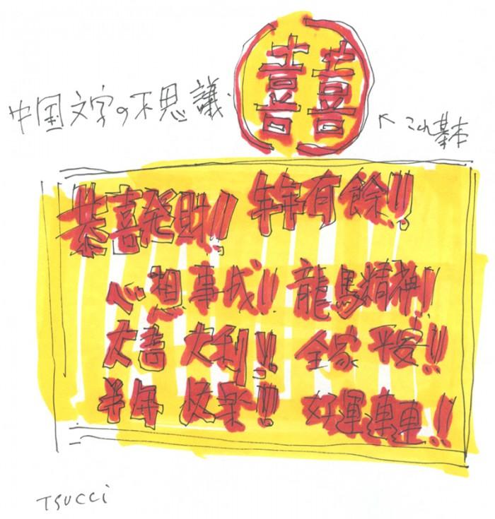 中国文字の不思議な魅力。 Takayoshi Tsuchiya
