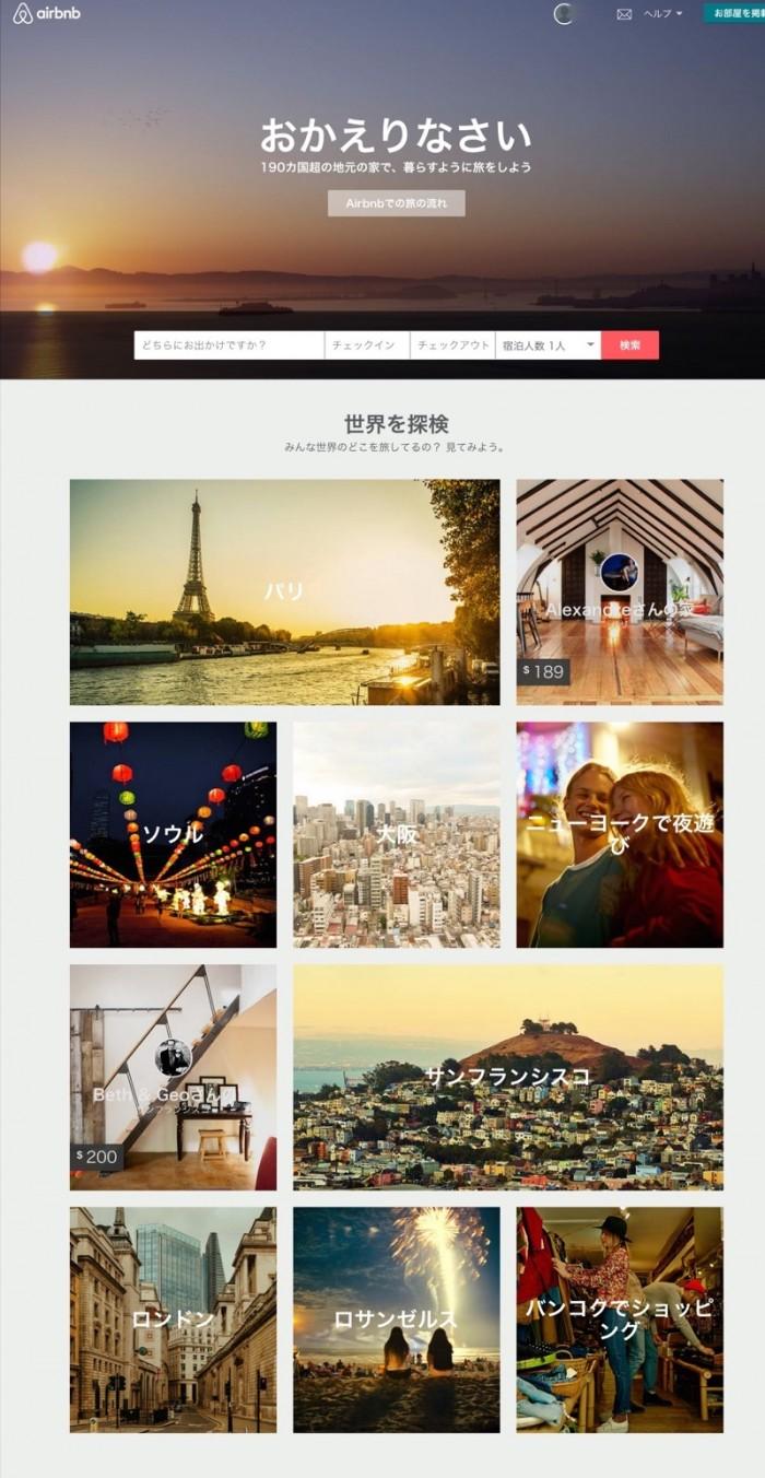 『Airbnb』のサイト。