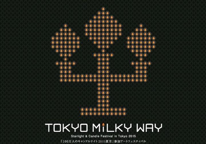 深瀬鋭一郎のあーとdeロハス世界初?盆踊りグループ展!『TOKYO MiLKY WAY 2015』