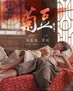 『菊豆 Blu-ray』© 株式会社徳間書店