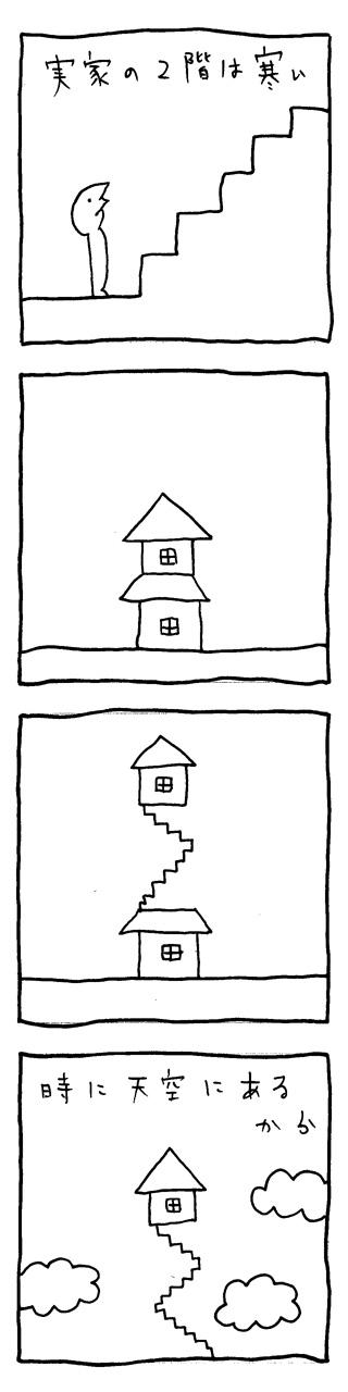 実家の二階