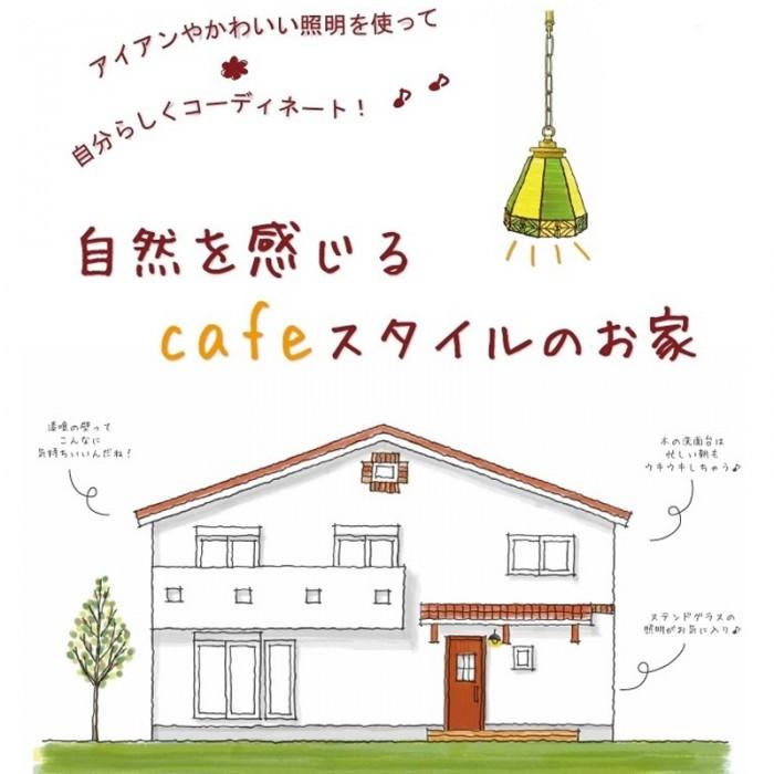 完成見学会フライヤーに掲載した新居のイラスト。
