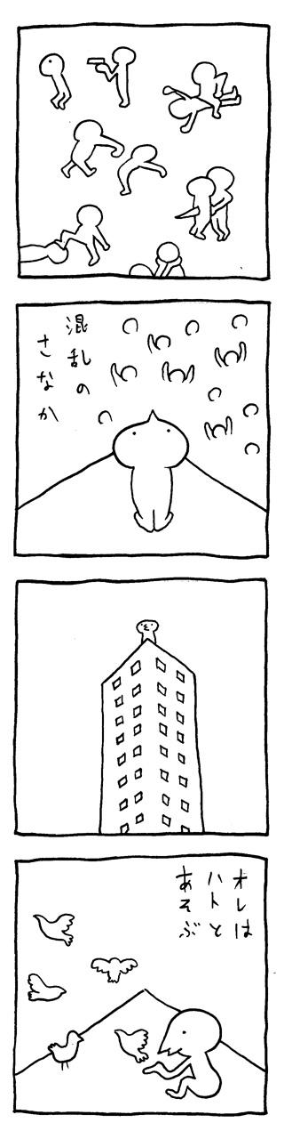 ハトぽっぽ