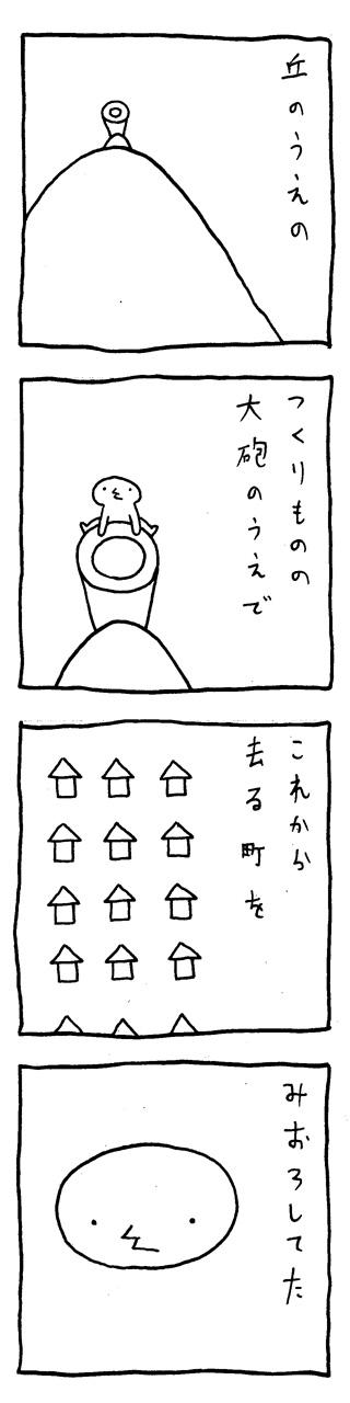 うろおぼえのライ麦畑2