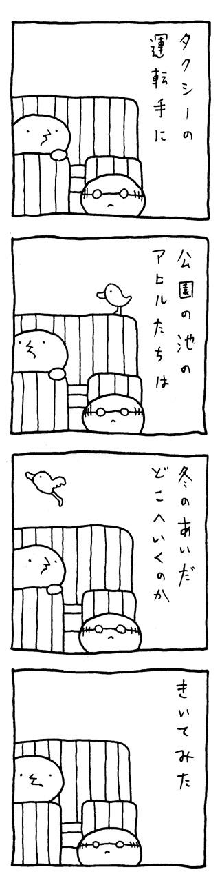 うろおぼえのライ麦畑4