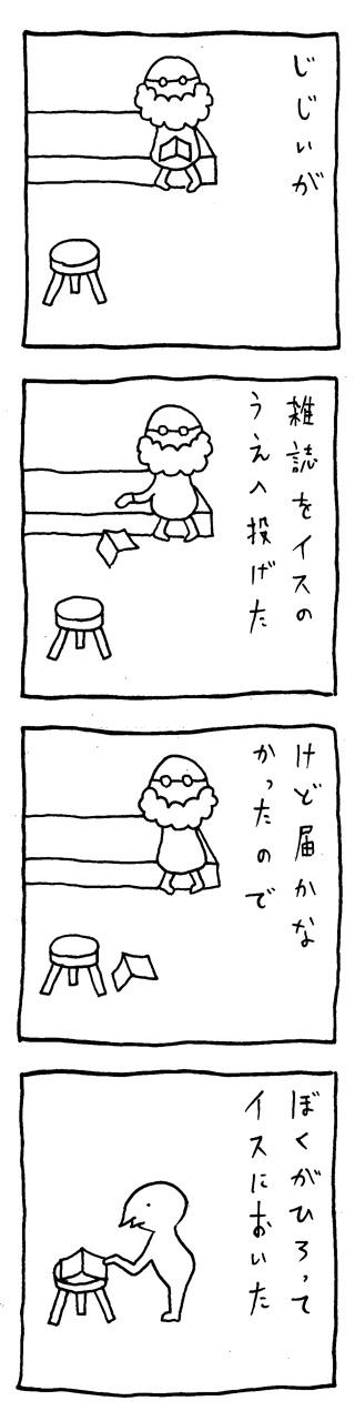 うろおぼえのライ麦畑5