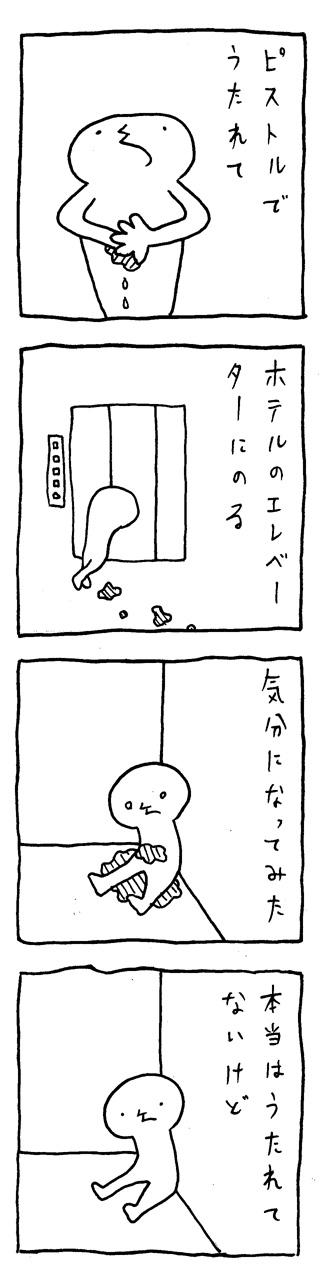 うろおぼえのライ麦畑6