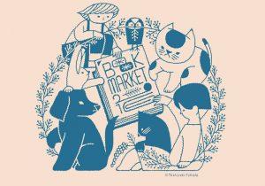 本好きさんのためのフェスティバル 『ブックマーケット 2016』