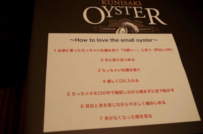 泉氏がオススメする「ちっちゃい牡蠣を愛でる食べ方」7工程。
