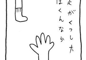 ヤングくん 冬の手
