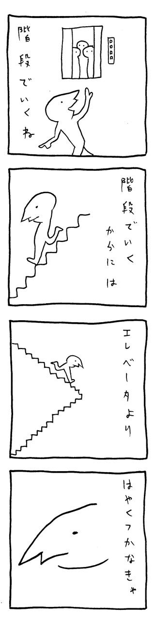 階段でいくね