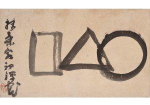 出光美術館開館50周年記念 かわいくておもしろい禅画 『大仙厓展-禅の心、ここに集う』