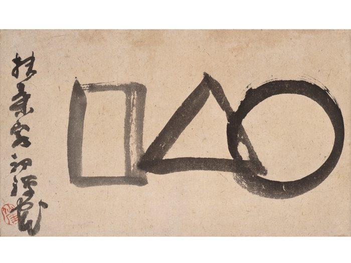 『○△□』仙厓筆、江戸時代、出光美術館蔵