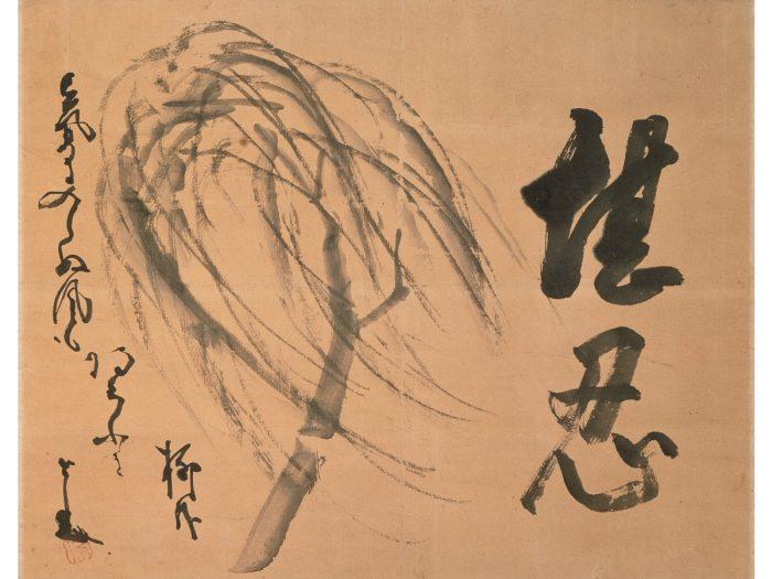 『堪忍柳画賛』仙厓筆、江戸時代、出光美術館蔵