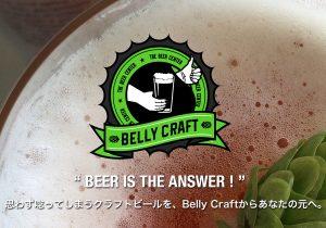 初心者も上級者もWelcome! クラフトビールの『ベリークラフト』。