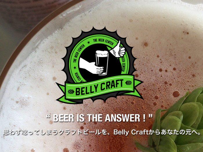 bellycraft-00