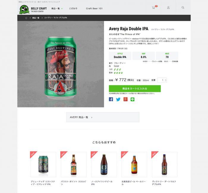 クラフトビールのオンラインショップ『BELLY CRAFT』はスマートでとっても見やすいデザイン。
